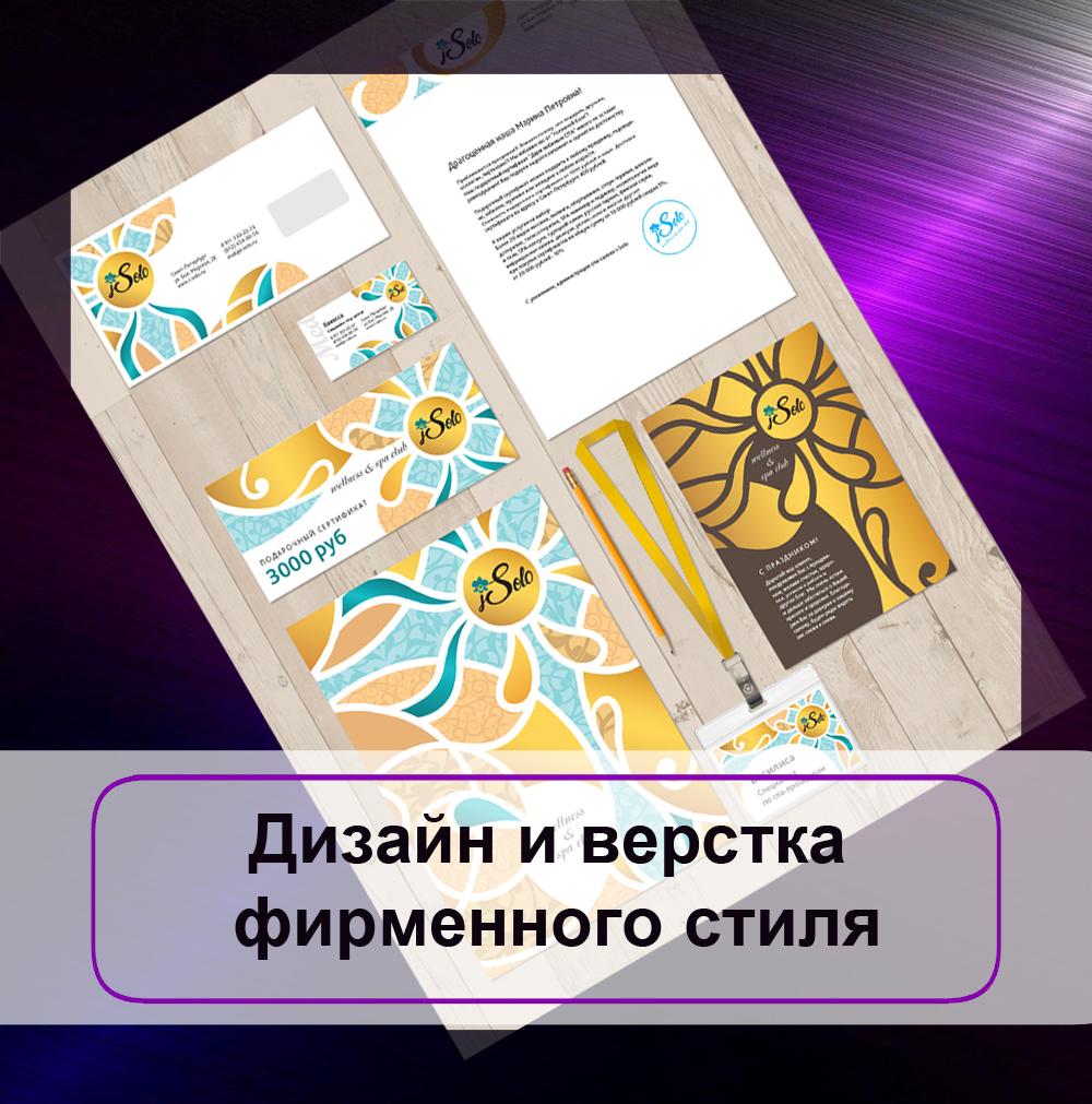 dizain_verctka_firmeniy_stil