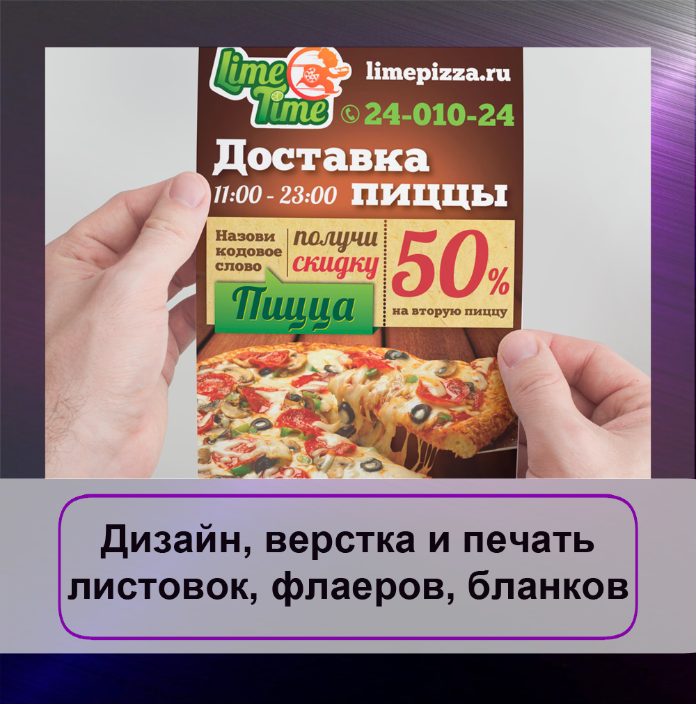 dizain_verstka_pehcat_listovki_flaeri_blanki_