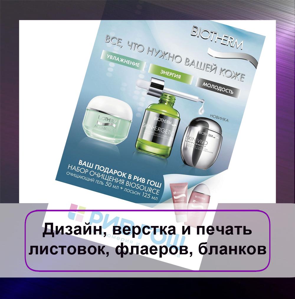 dizain_verstka_pehcat_listovki_flaeri_blanki_1