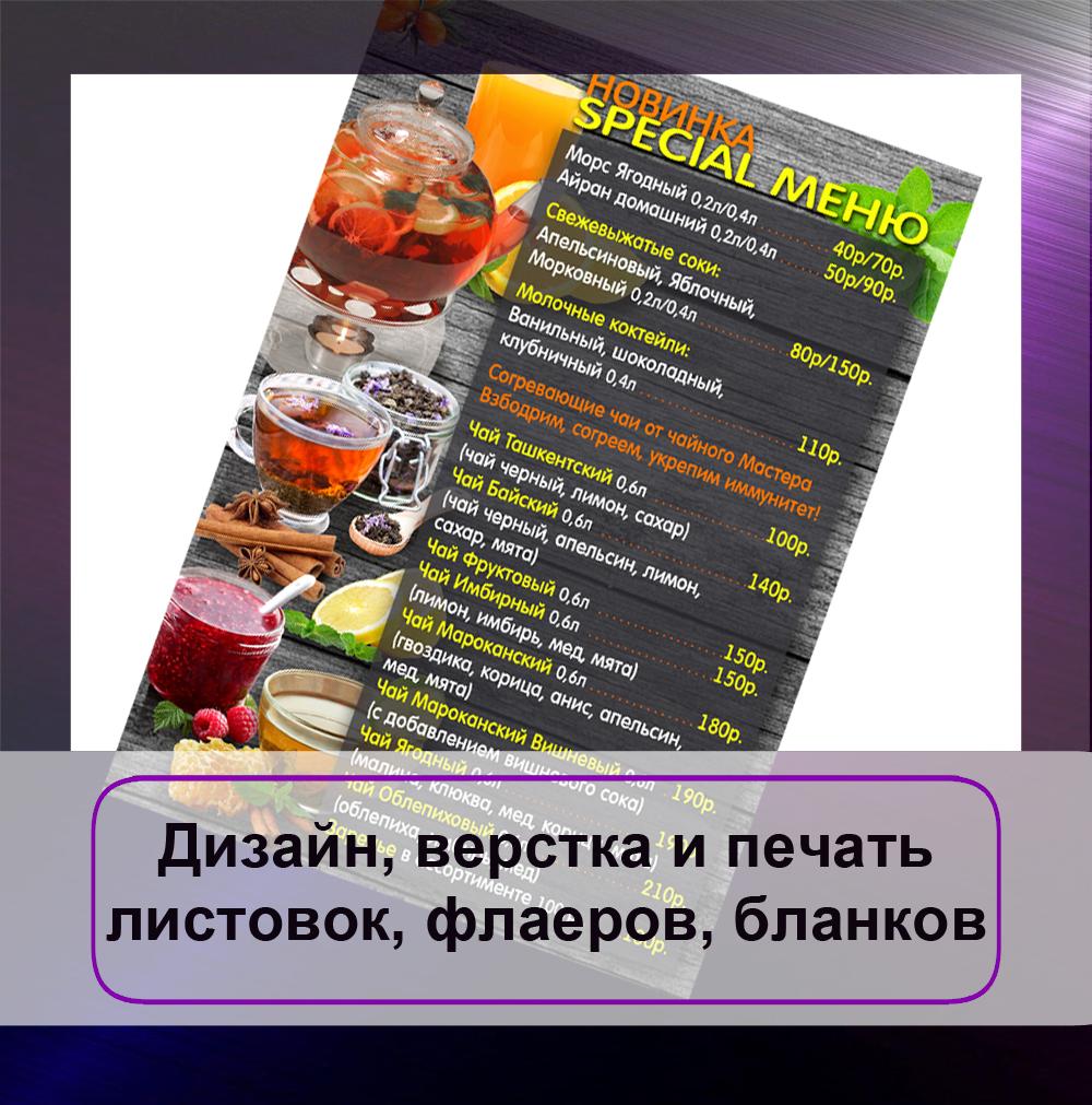 dizain_verstka_pehcat_listovki_flaeri_blanki_5