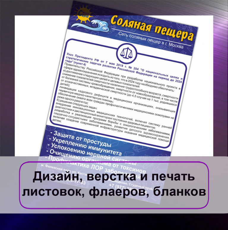dizain_verstka_pehcat_listovki_flaeri_blanki_6