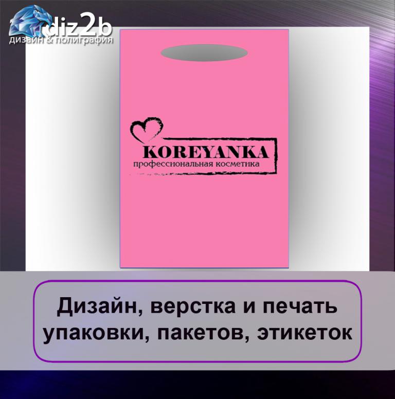 etiketka_paket_upakovka_2