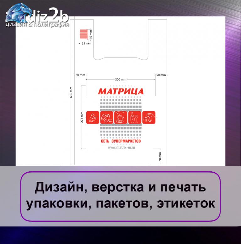 etiketka_paket_upakovka_4