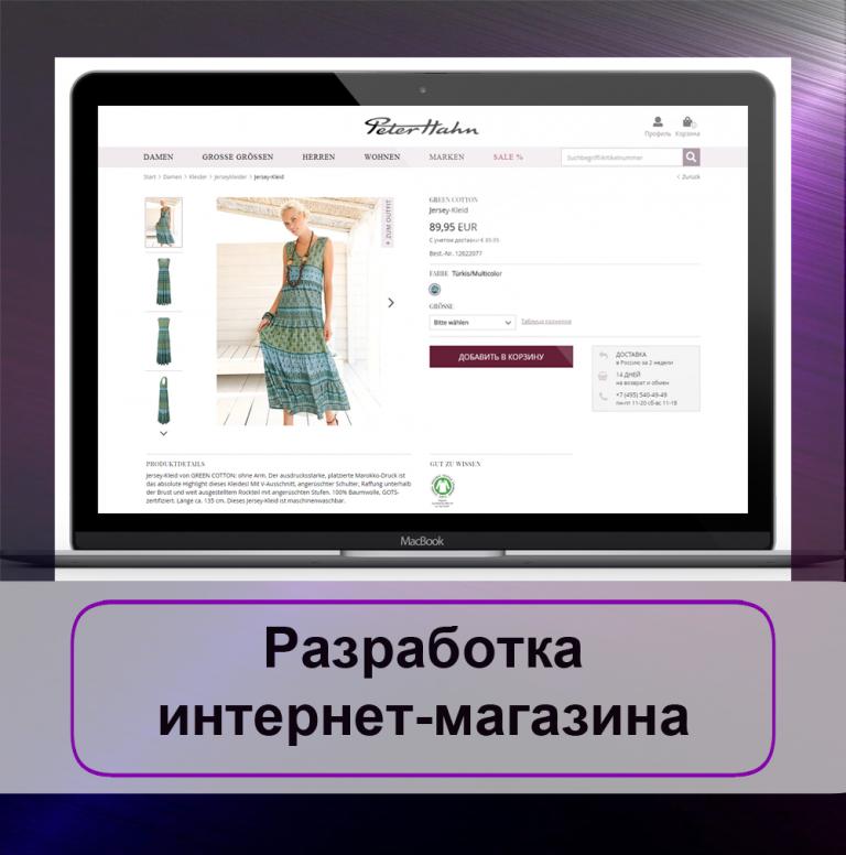 internet_magazin_verska_dizain_2