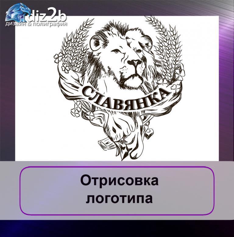 otrisovka_logotipa_1