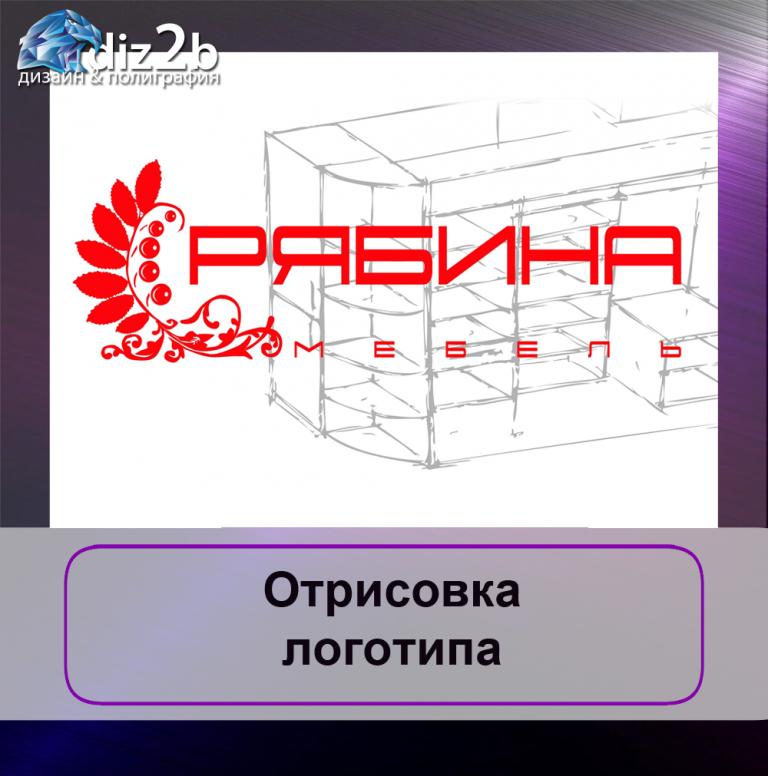 otrisovka_logotipa_2