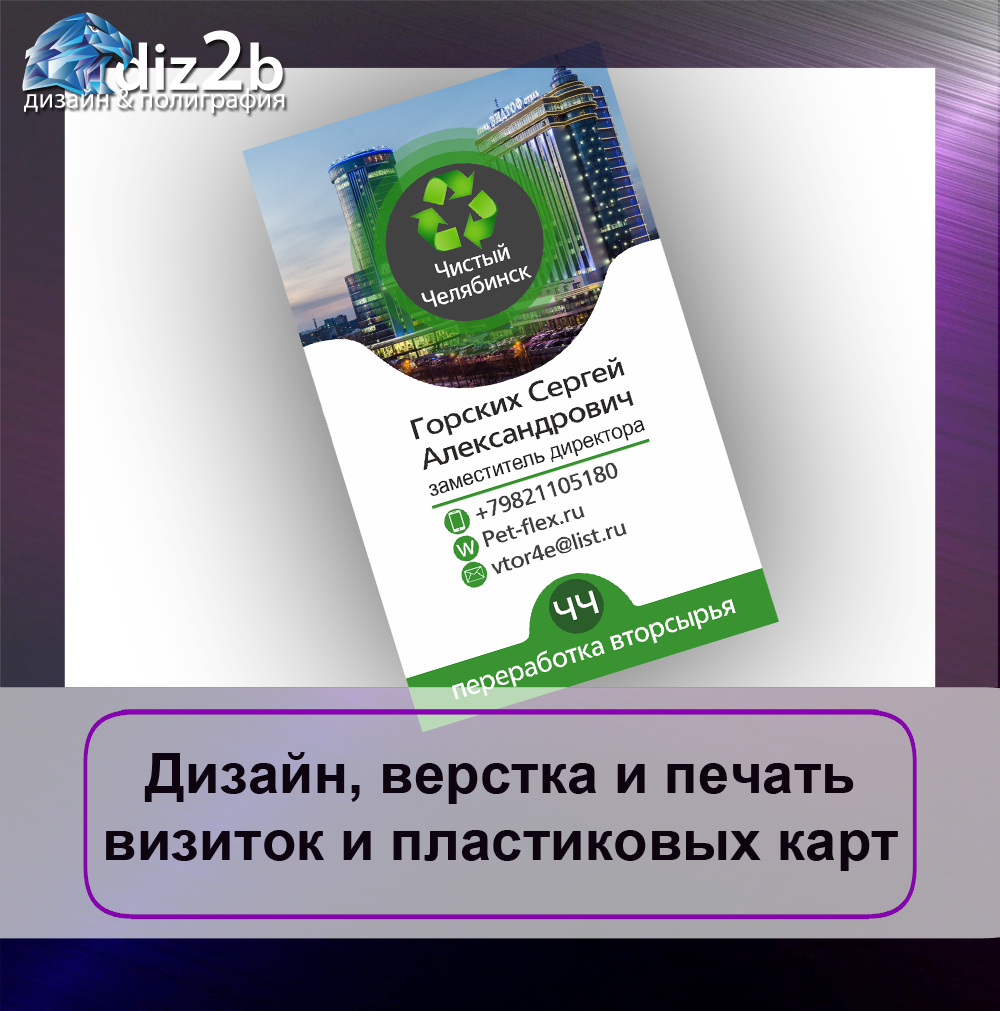 plastikovie_karti_vizitki