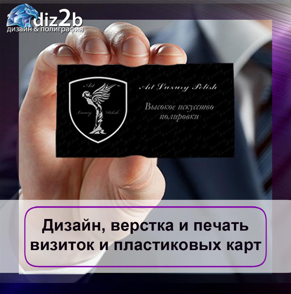 plastikovie_karti_vizitki_4