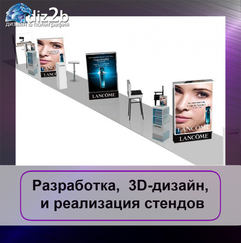 razrbotka_realizaciya_3d_dizain_stendov-2