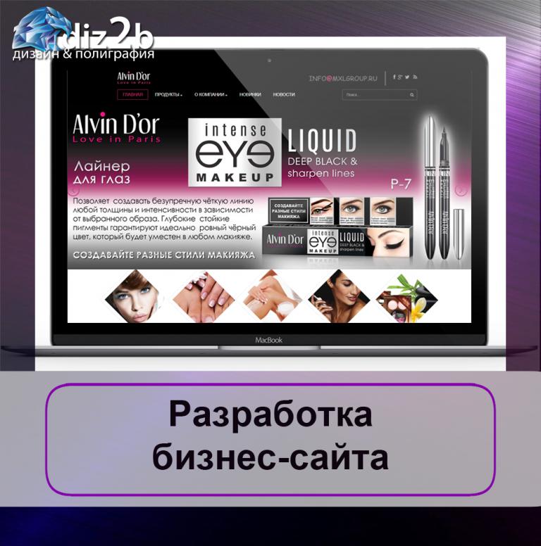 sait_dlya_biznesa