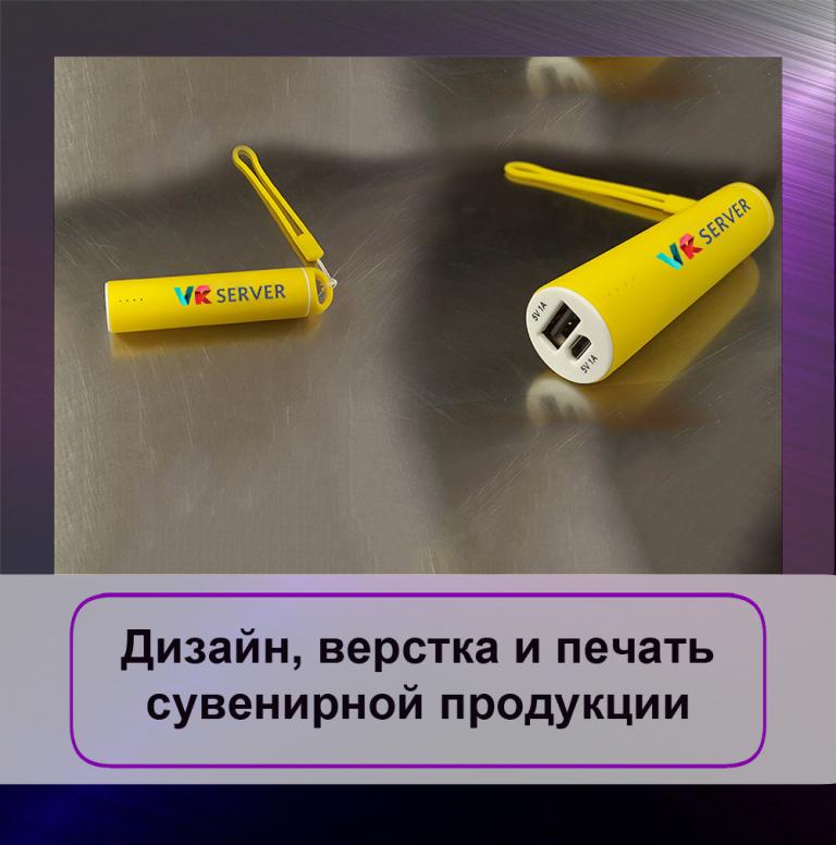 suvinirnaya_produkciya_