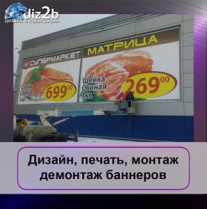 banner_pehat_montazh_dizain