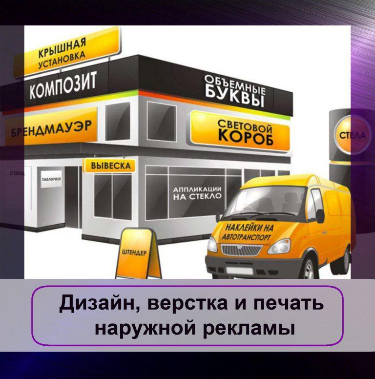 dizain_verstka_pehcat_naruruzhnoi_reklami_proektov_diz2b