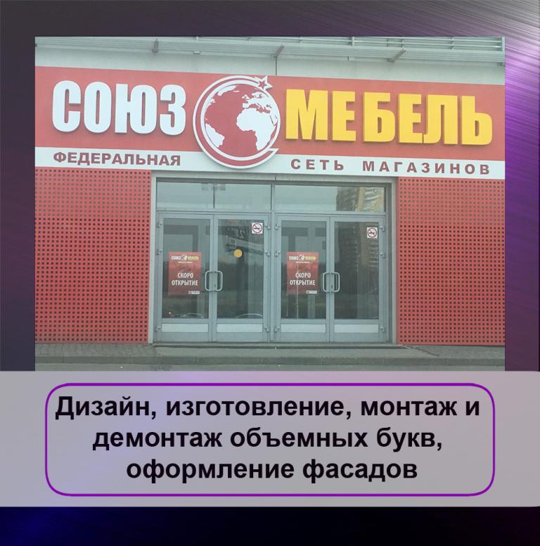 obemnie_bukvi_oformlenie_fasadov