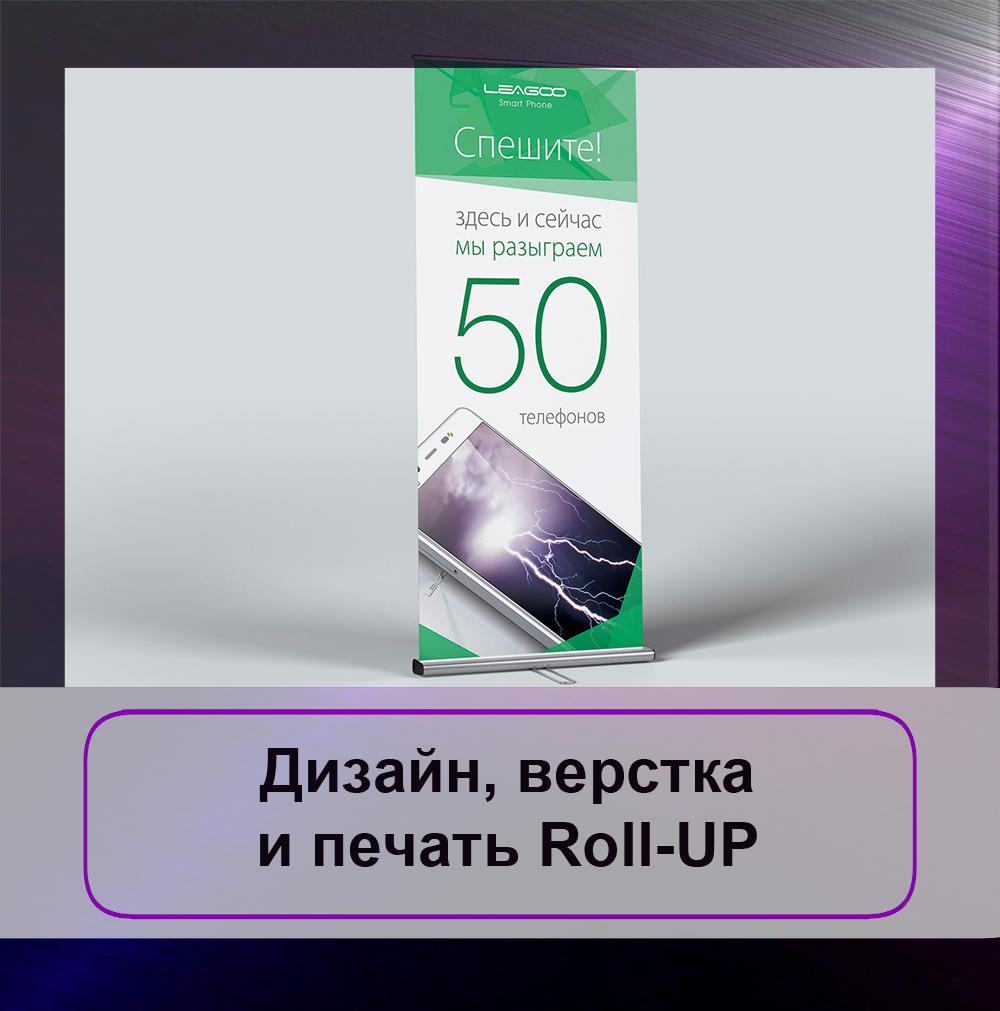 Roll-up_stendy_