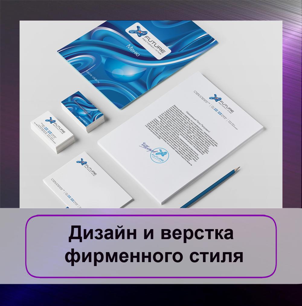 dizain_verctka_firmeniy_stil_3