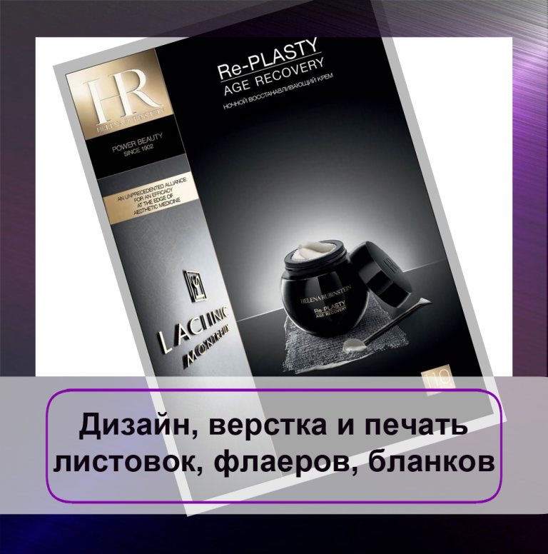 dizain_verstka_pehcat_listovki_flaeri_blanki_2