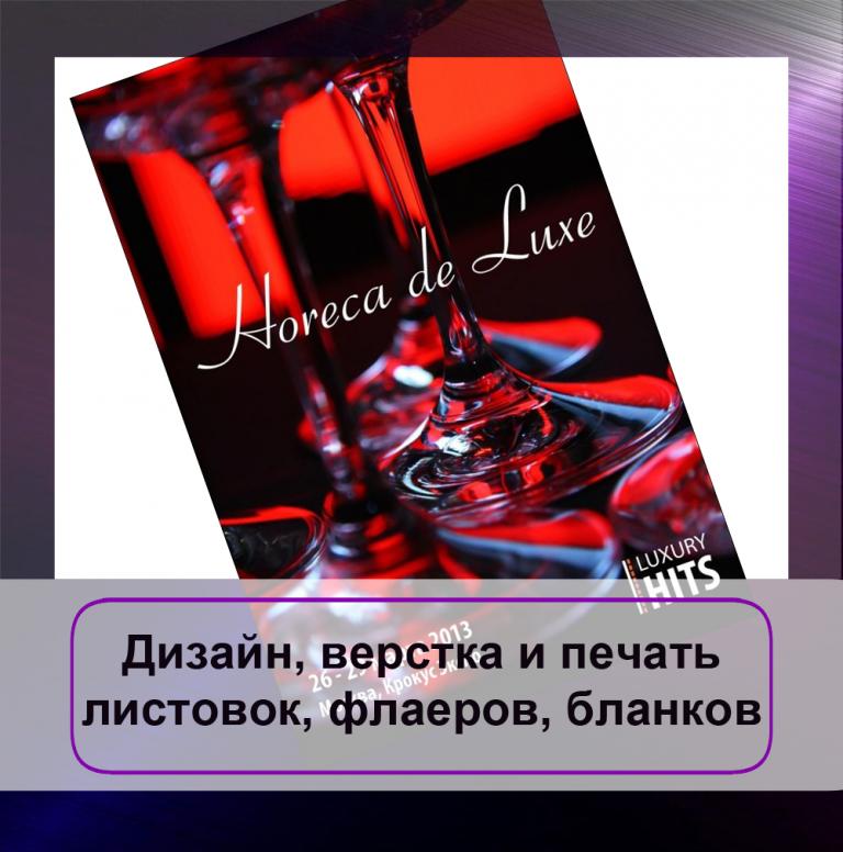 dizain_verstka_pehcat_listovki_flaeri_blanki_3