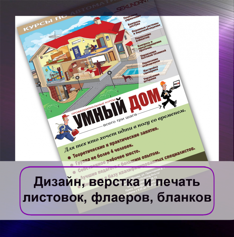 dizain_verstka_pehcat_listovki_flaeri_blanki_4