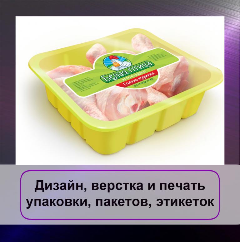 etiketka_paket_upakovka_