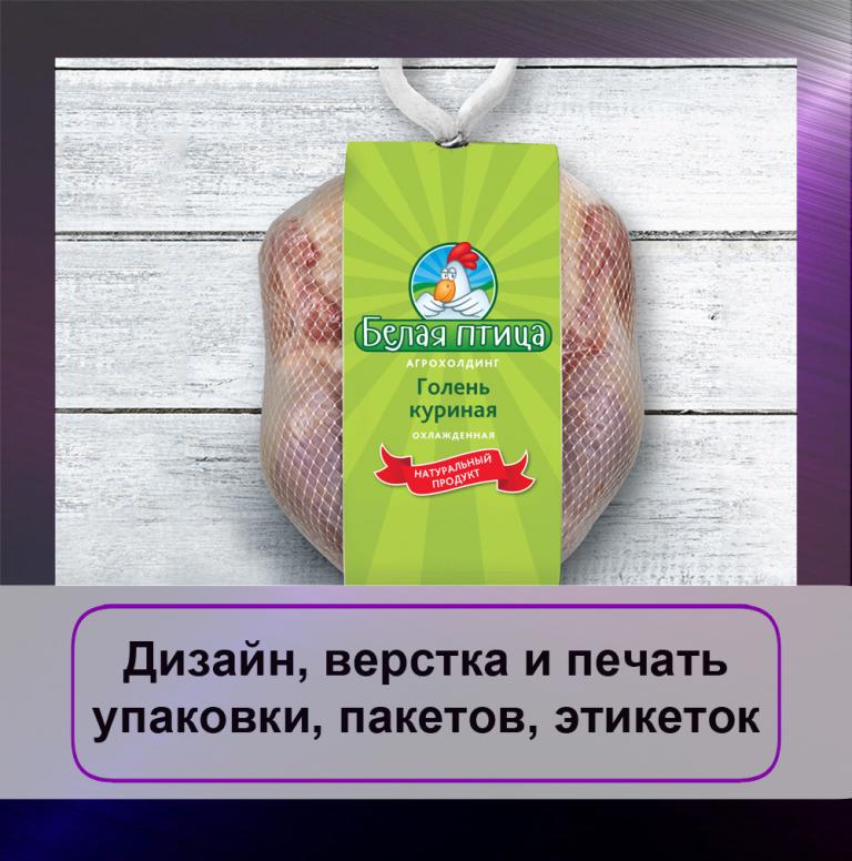 etiketka_paket_upakovka_1