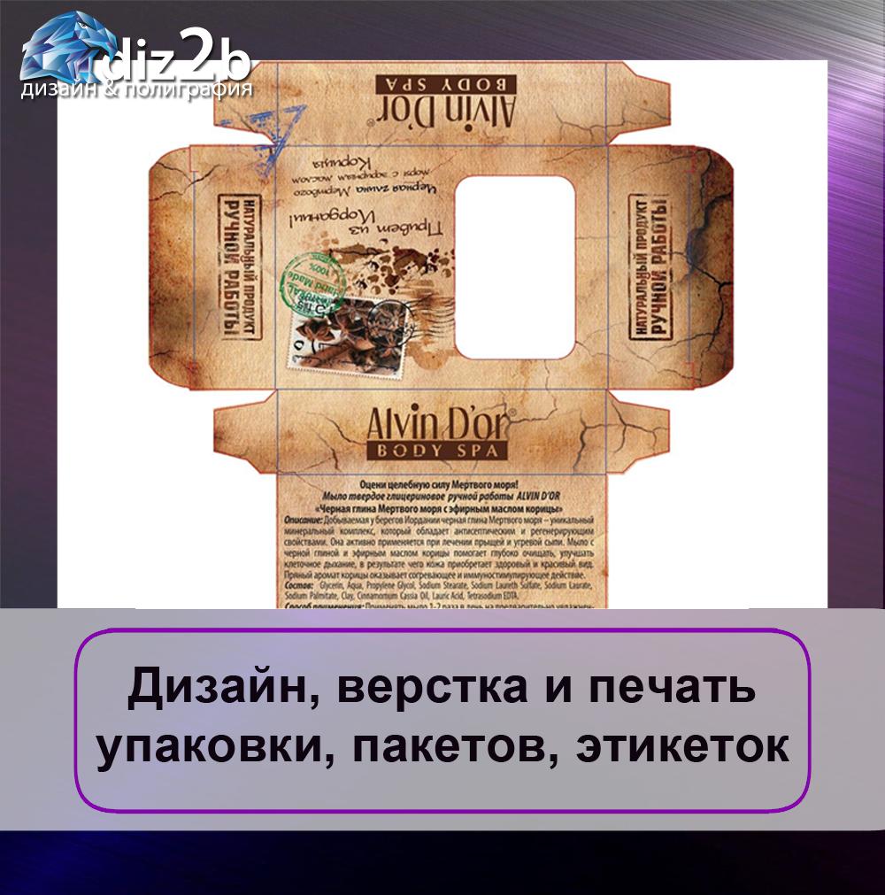 etiketka_paket_upakovka_5