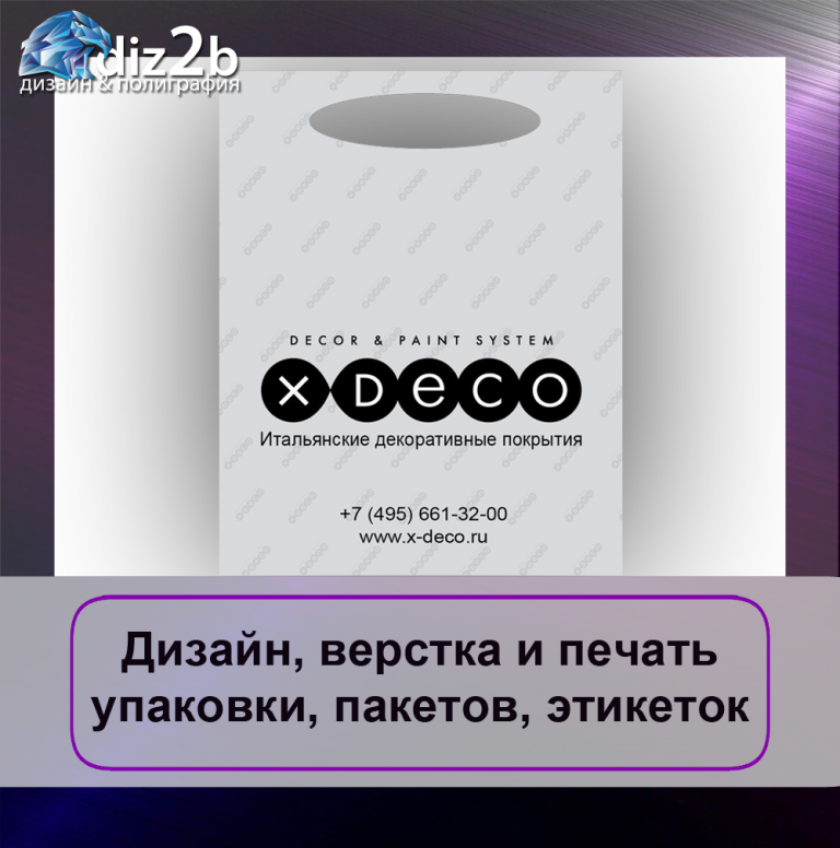 etiketki_pakety_upakovka
