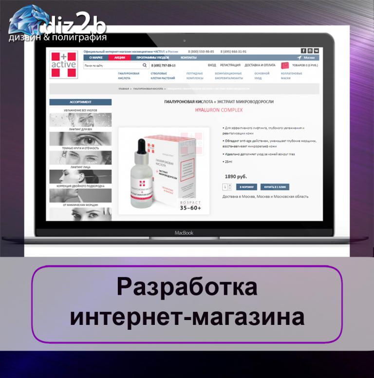 internet_magazin_verska_dizain