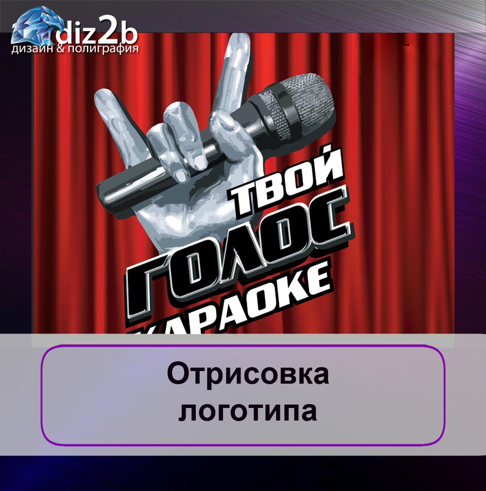 otrisovka_logotipa_