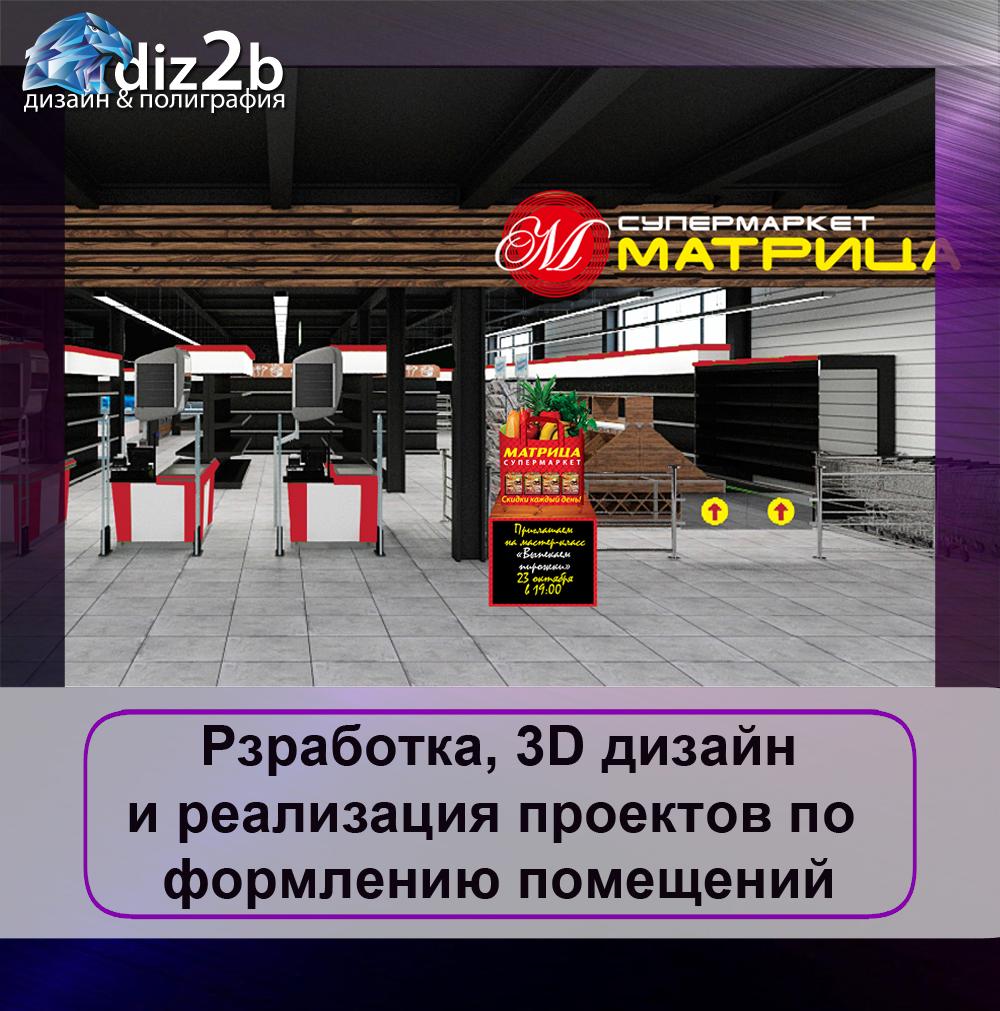 razrbotka_realizaciya_3d_dizain_oformlenie_pomesheniy