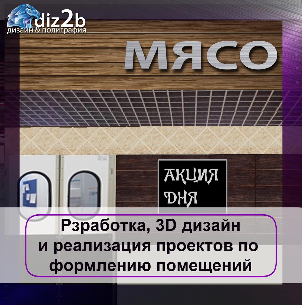 razrbotka_realizaciya_3d_dizain_oformlenie_pomesheniy_