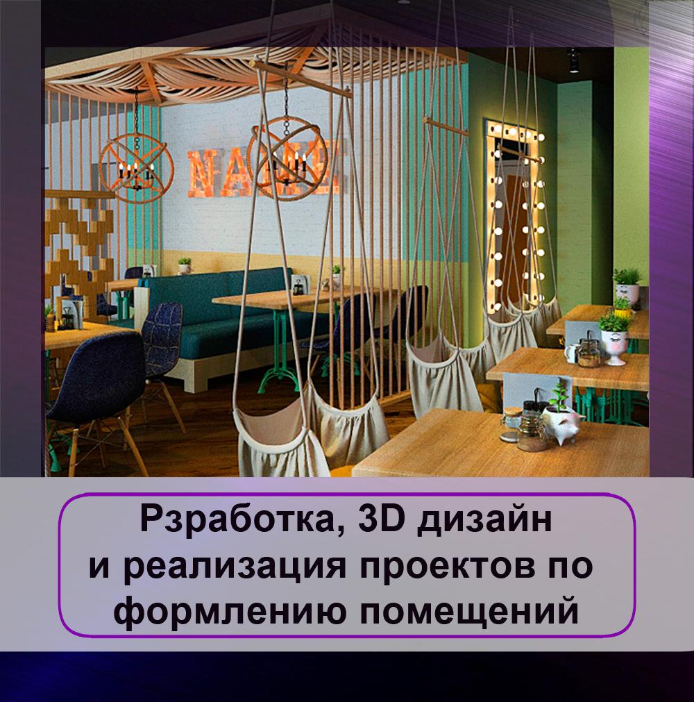razrbotka_realizaciya_3d_dizain_oformlenie_pomesheniy_2