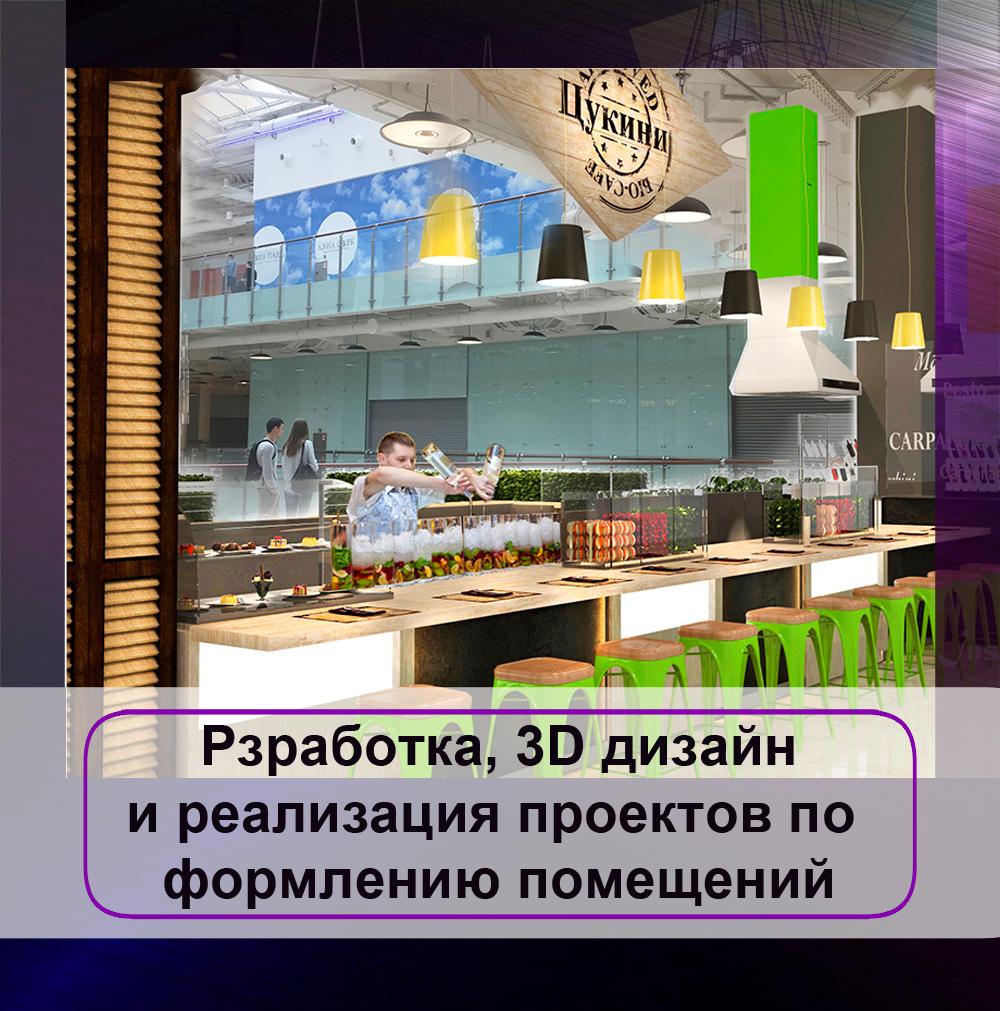 razrbotka_realizaciya_3d_dizain_oformlenie_pomesheniy_3