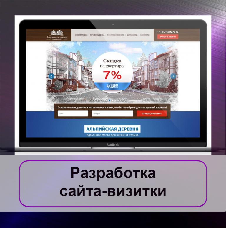 sait_vizitka