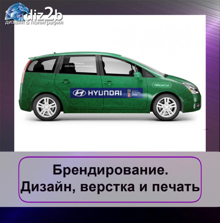 brendirovanie_avtomobilya