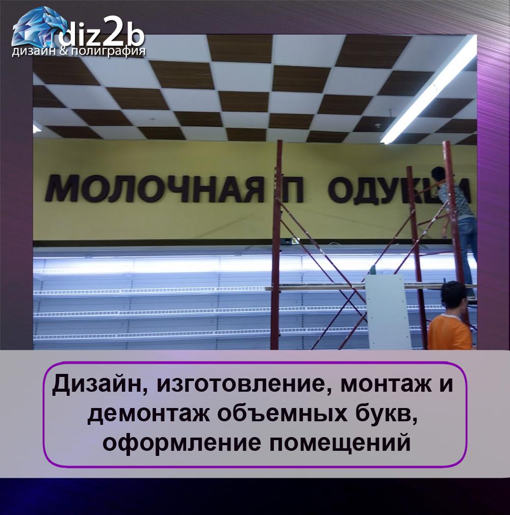 obemnie_bukvi_oformlenie_pomesheniy_
