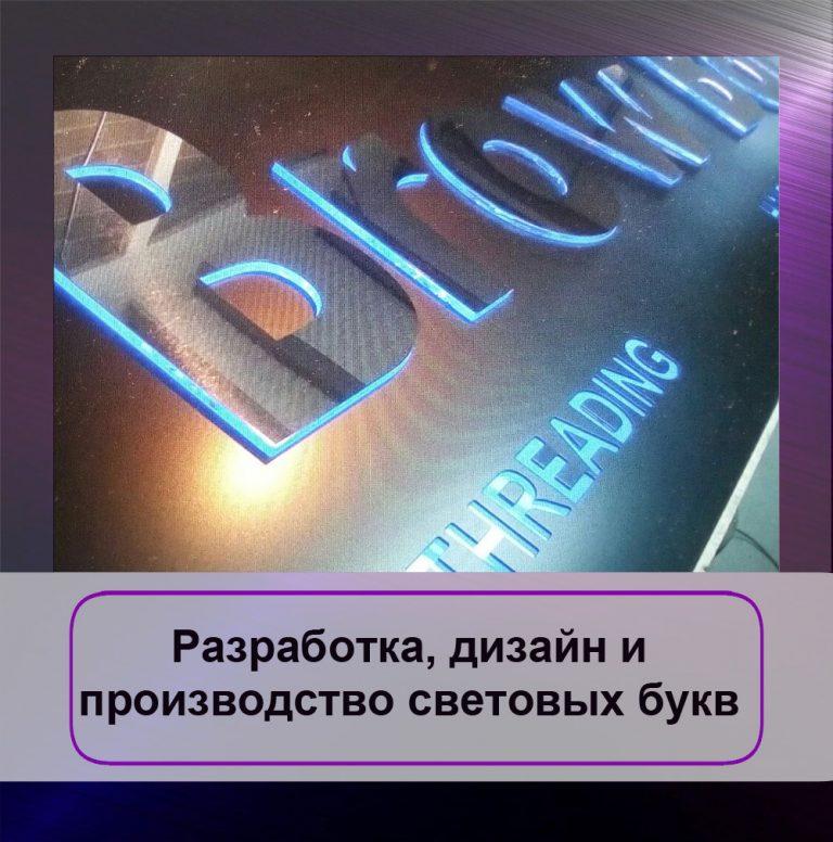 proizvodstvo_svetovih_bukv