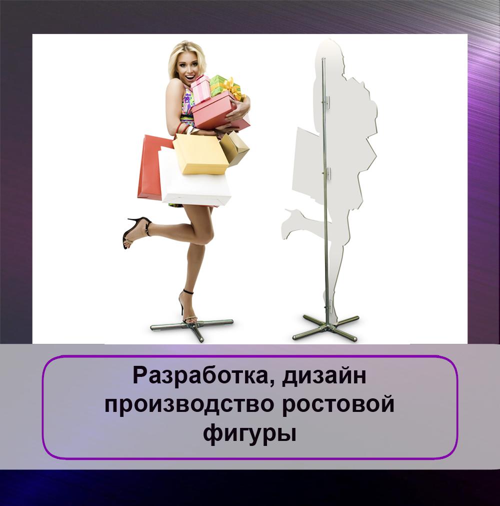 rostovaya_figura
